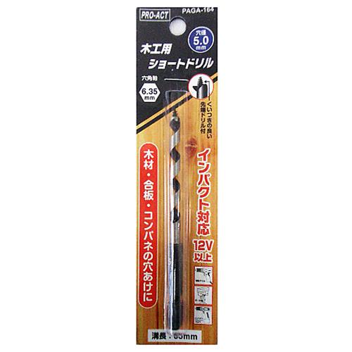 コーナン オリジナル 木工用ショートドリル ビット5ミリ PAGA−164