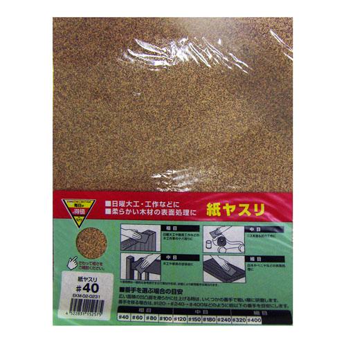 コーナン オリジナル 紙ヤスリ #40 230×280mm