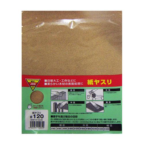 コーナン オリジナル 紙ヤスリ #120 230×280mm