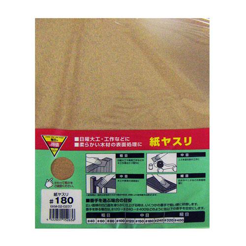 コーナン オリジナル 紙ヤスリ #180 230×280mm