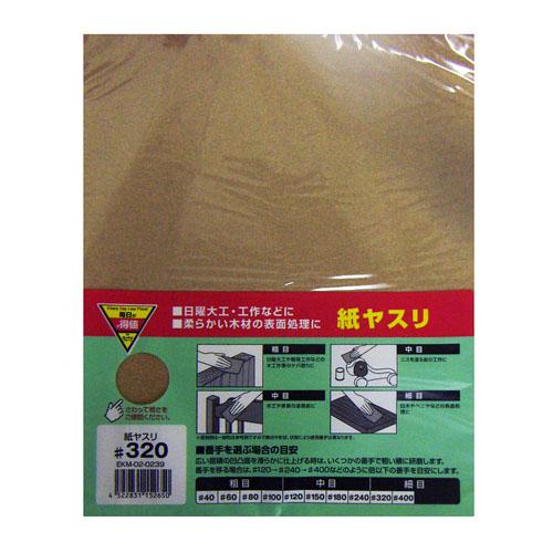 コーナン オリジナル 紙ヤスリ #320 230×280mm