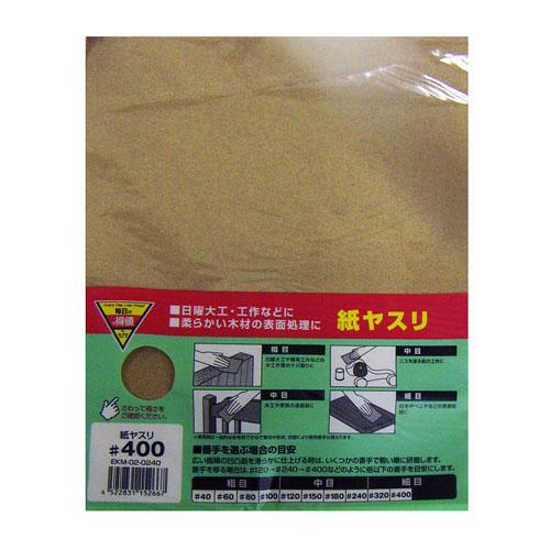 コーナン オリジナル 紙ヤスリ #400 230×280mm