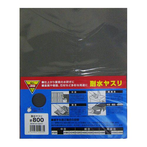 ケース販売 耐水ヤスリ #800 230×280mm 10枚入り