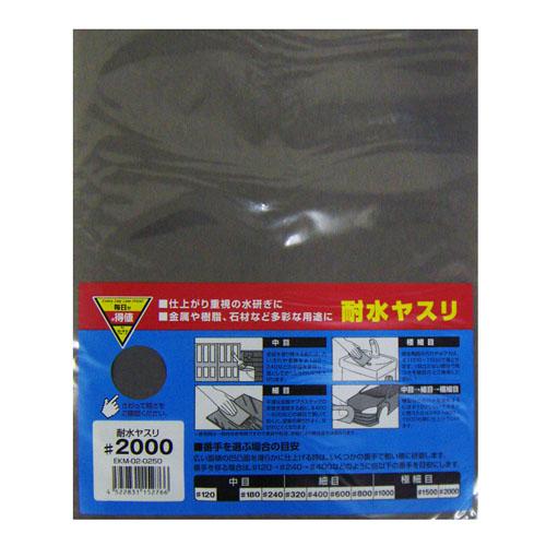 ■10枚組■  耐水ヤスリ #2000 230×280mm