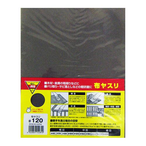 コーナン オリジナル 布ヤスリ #120 230×280mm