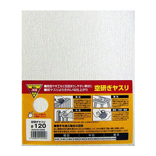 コーナン オリジナル 空研ぎヤスリ #120 230×280mm
