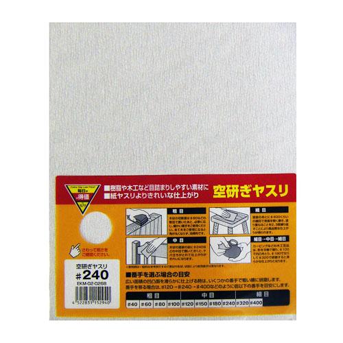 コーナン オリジナル 空研ぎヤスリ #240 230×280mm