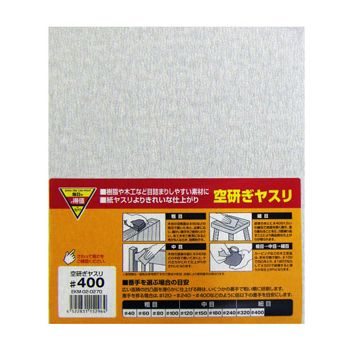 コーナン オリジナル 空研ぎヤスリ #400 230×280mm