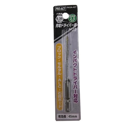 ※※コーナン オリジナル 六角軸・充電ドライバードリルビット 刃先径2.5mm PAGA−427