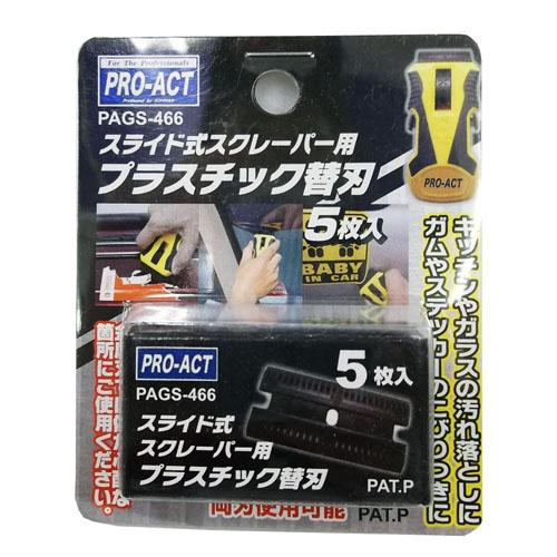 コーナン オリジナル スライド式スクレーパー用プラスチック替刃 5枚入り PAGS−466