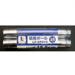 延長ポール2本セット 155mm LP−EP015