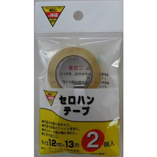 ○セロハンテープ2P小巻 12×13