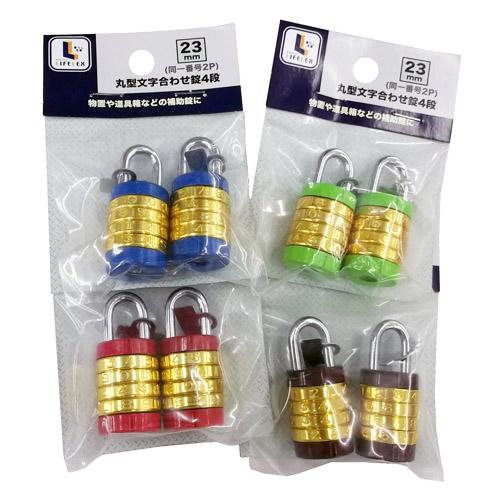 コーナン オリジナル 丸型文字合わせ錠 4段(23mm同一番号2P) LFX03−LK04