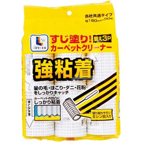 コーナン オリジナル すじ塗り!カーペットクリーナー 替え3P YON21−8921