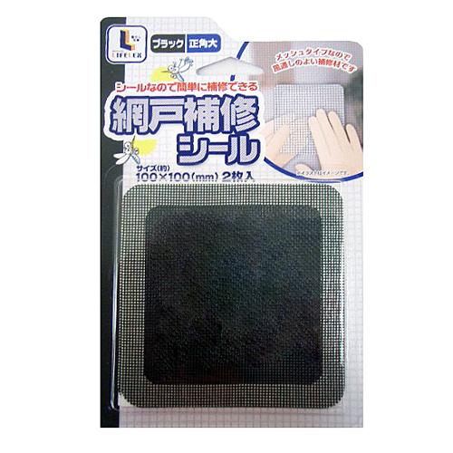 コーナン オリジナル 網戸補修シール正方形 大 ブラック