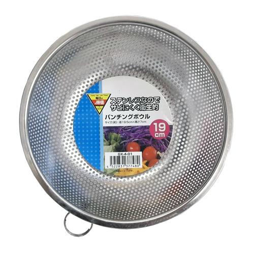 コーナン オリジナル パンチングボウル 19cm GX−4−01