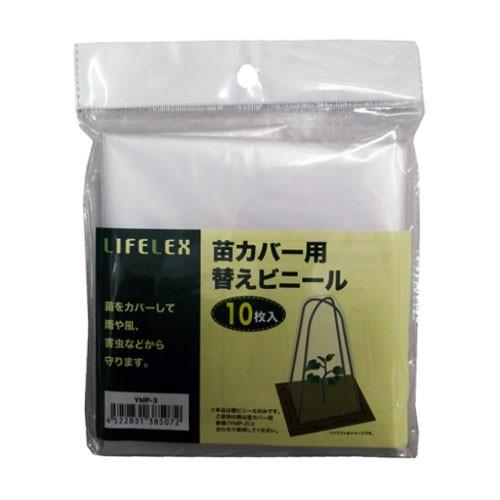 ◇ コーナン オリジナル 苗カバー用替ビニール 10枚入り YMP−3