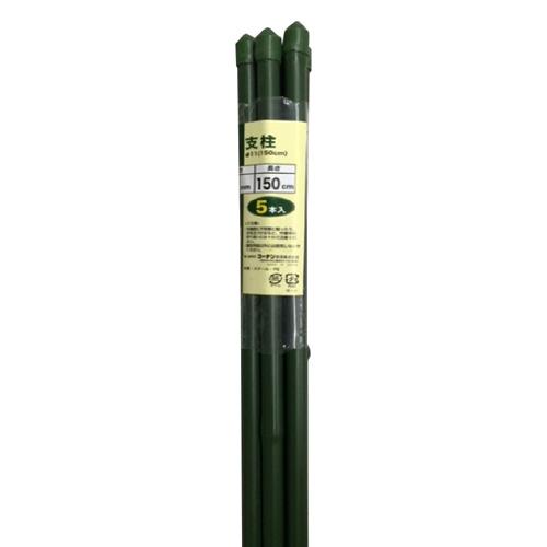 コーナン オリジナル 支柱 5本入り 太さ11mm×長さ150cm