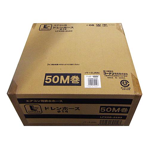 コーナン オリジナル ドレンホース Φ14 50m巻箱売り LFX08−2193