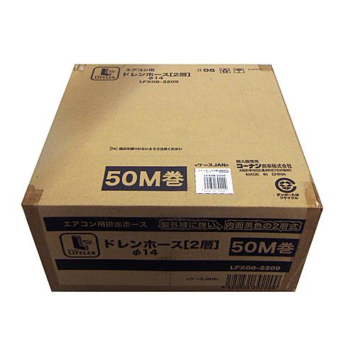 コーナン オリジナル ドレンホース Φ14 2層 50m巻箱売り LFX08−2209