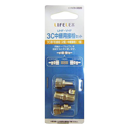 コーナン オリジナル 3C中継用接栓セット KHN08−3220