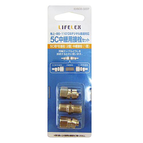 コーナン オリジナル 5C中継用接栓セット KHN08−3237