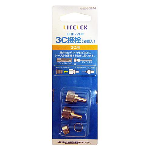 コーナン オリジナル 3C接栓 2個入 KHN08−3244