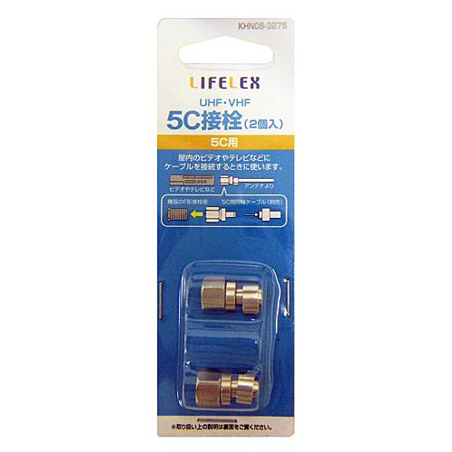 コーナン オリジナル 5C接栓 2個入 KHN08−3275