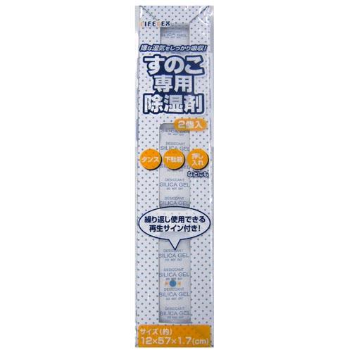 コーナン オリジナル すのこ専用除湿剤 2個入り