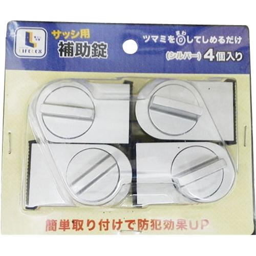 コーナン オリジナル サッシ用補助錠 4Pパック シルバー LFX03−HJ01SL4