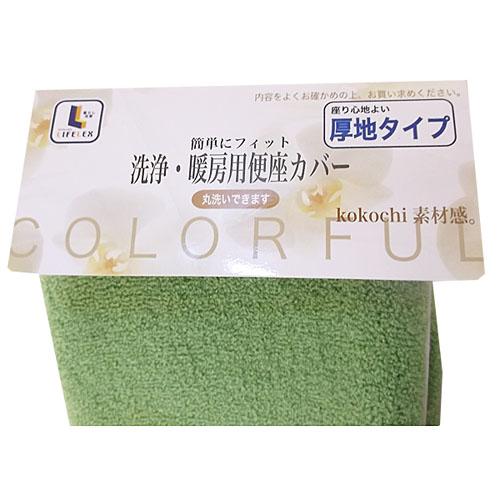 コーナン オリジナル 厚織便座カバー W型 グリーン TO21−1802