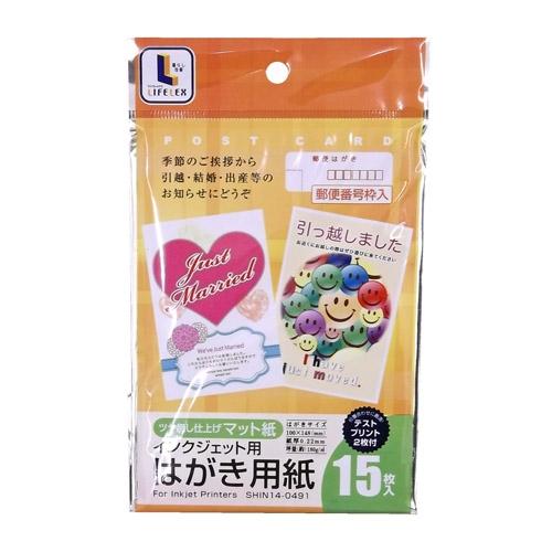 コーナン オリジナル インクジェット用はがき用紙/マット紙 15枚入 SHIN14−0491