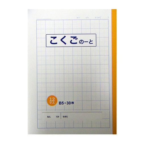 コーナン オリジナル 学習帳 こくご 12マス
