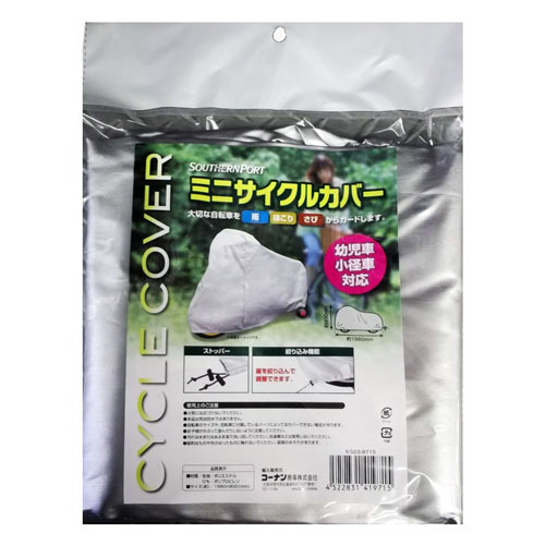 コーナン オリジナル ミニサイクルカバー KG23−9715