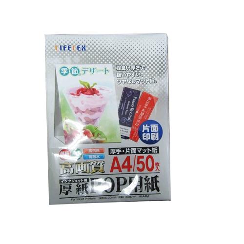 コーナン オリジナル 厚紙POP用紙 A4片面印刷用 50枚入り
