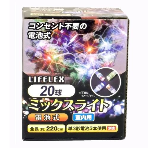 コーナン オリジナル 20球ミックスライト電池式 室内用 20ML−BO