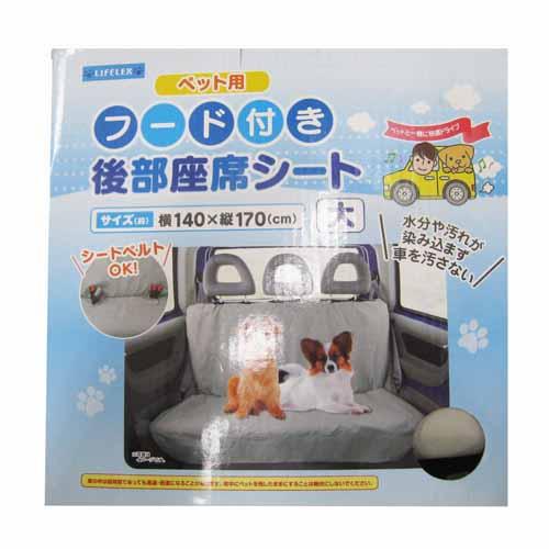 コーナン オリジナル ペット後部座席シート フード付(大)