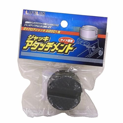 ◇ コーナン オリジナル 2tフロアジャッキ22001用 ジャッキアタッチメント KOT07−0051