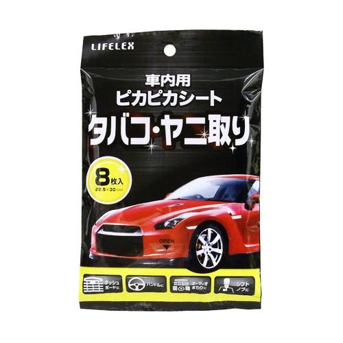 コーナン オリジナル 車内用ピカピカシートタバコ・ヤニ取り 8枚入 KOT07−3258