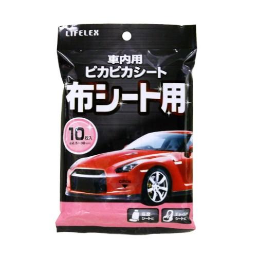コーナン オリジナル 車内用ピカピカシート布シート用 10枚入 KOT07−3265