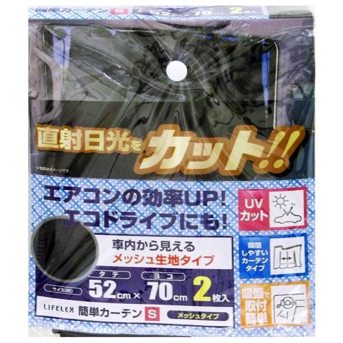 コーナン オリジナル 簡単カーテンS 2枚入 KOT07−3630
