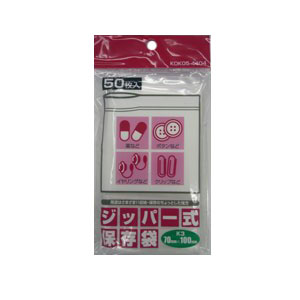 コーナン オリジナル ジッパー式保存袋 透明 50枚入