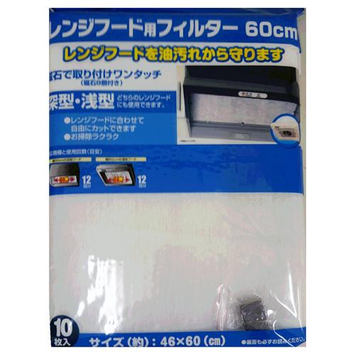 コーナン オリジナル レンジフード用フィルター 60cm 10枚入り KOK05−4688