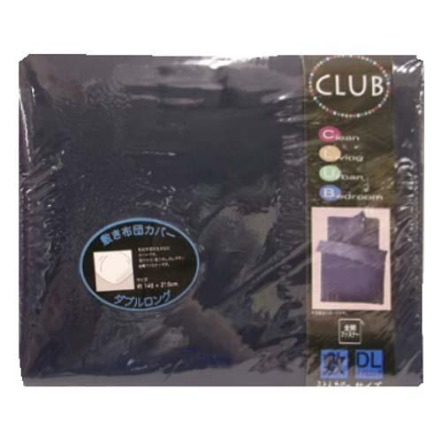 コーナン オリジナル カラー無地敷布団カバー シンプル 145×215cm ネイビー KHD06ー1470