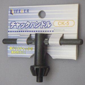 コーナン オリジナル チャックハンドル CK−5