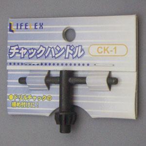 コーナン オリジナル チャックハンドル CK−1