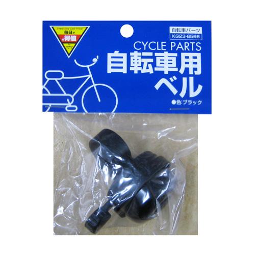コーナン オリジナル 自転車用ベル ブラック KG23−6566