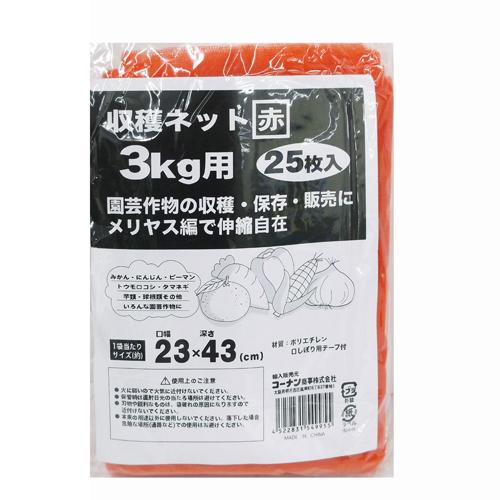 コーナン オリジナル 収穫ネット 赤 3kg用 25枚入り