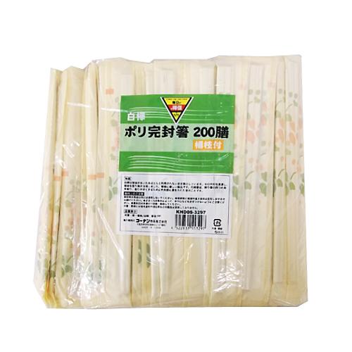 コーナン オリジナル 白樺ポリ完封箸200 膳楊枝付 KHD05ー3297