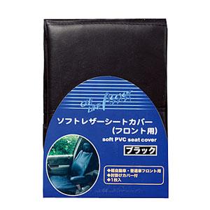 コーナン オリジナル ソフトレザーシートカバー フロント ブラック